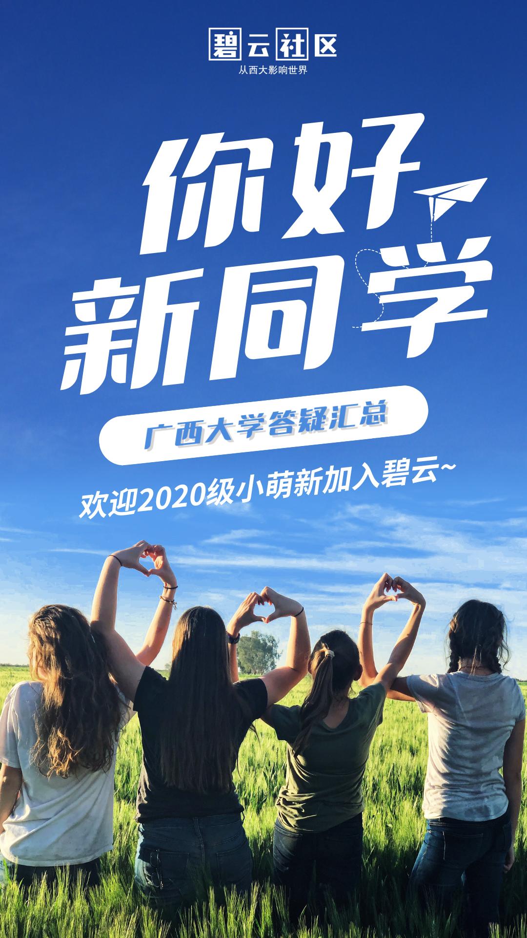 默认标题_手机海报Pro_2020-08-01-0.png